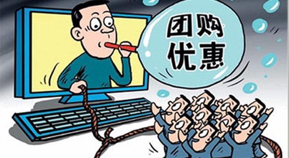 "網絡維權須小心電商服務協議""陷阱"""