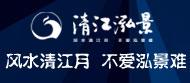 風水清江月 不愛泓(hong)景難