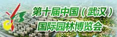 第十屆中國(武漢)園博會