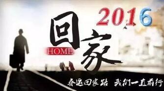 春運火車(che)票26日開售 一圖讀懂(dong)搶票時間(jian)