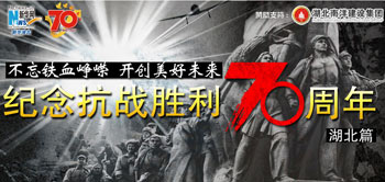 紀念(nian)抗戰勝利70周年——湖北篇