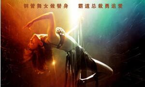 新華網網絡大電影《網絡紅人》
