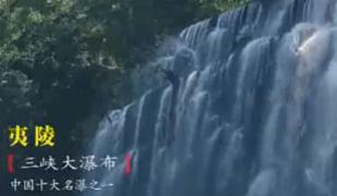 【湖北旅遊微電影作品】愛在山水間
