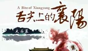 【jing)甭糜撾 纈白(bai)髕pin)】舌尖上的nan)逖yang)?大頭菜