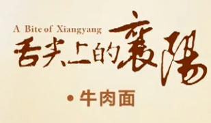 【jing)甭糜撾 纈白(bai)髕pin)】舌尖上的nan)逖yang)牛肉面(mian)