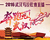 直播:2016武漢馬拉松