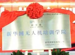 新華網無人機培訓學院揭牌儀式在京舉行
