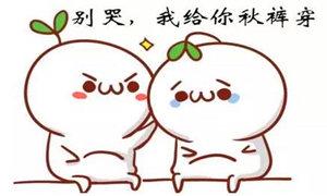 寒(han)潮來襲|不哭(ku),小(xiao)心眼(yan)淚(lei)凍在臉上