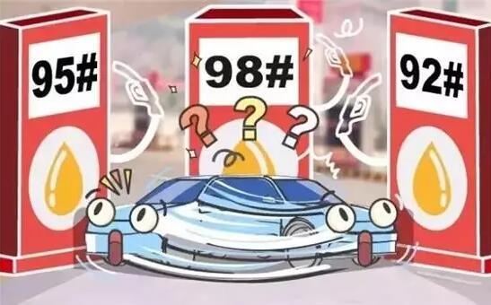 93、97號(hao)汽油即將(jiang)下線!老司機們,這些影響你得(de)知道