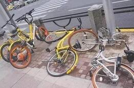 共享單車亂停亂放成亟待解決問題