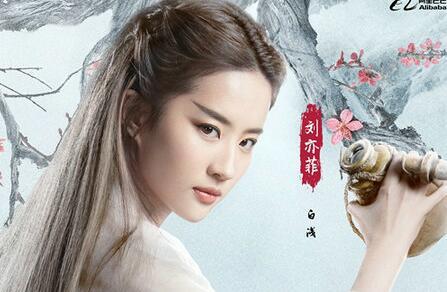 影版《三生三世》發海報 劉亦菲楊洋造型曝光