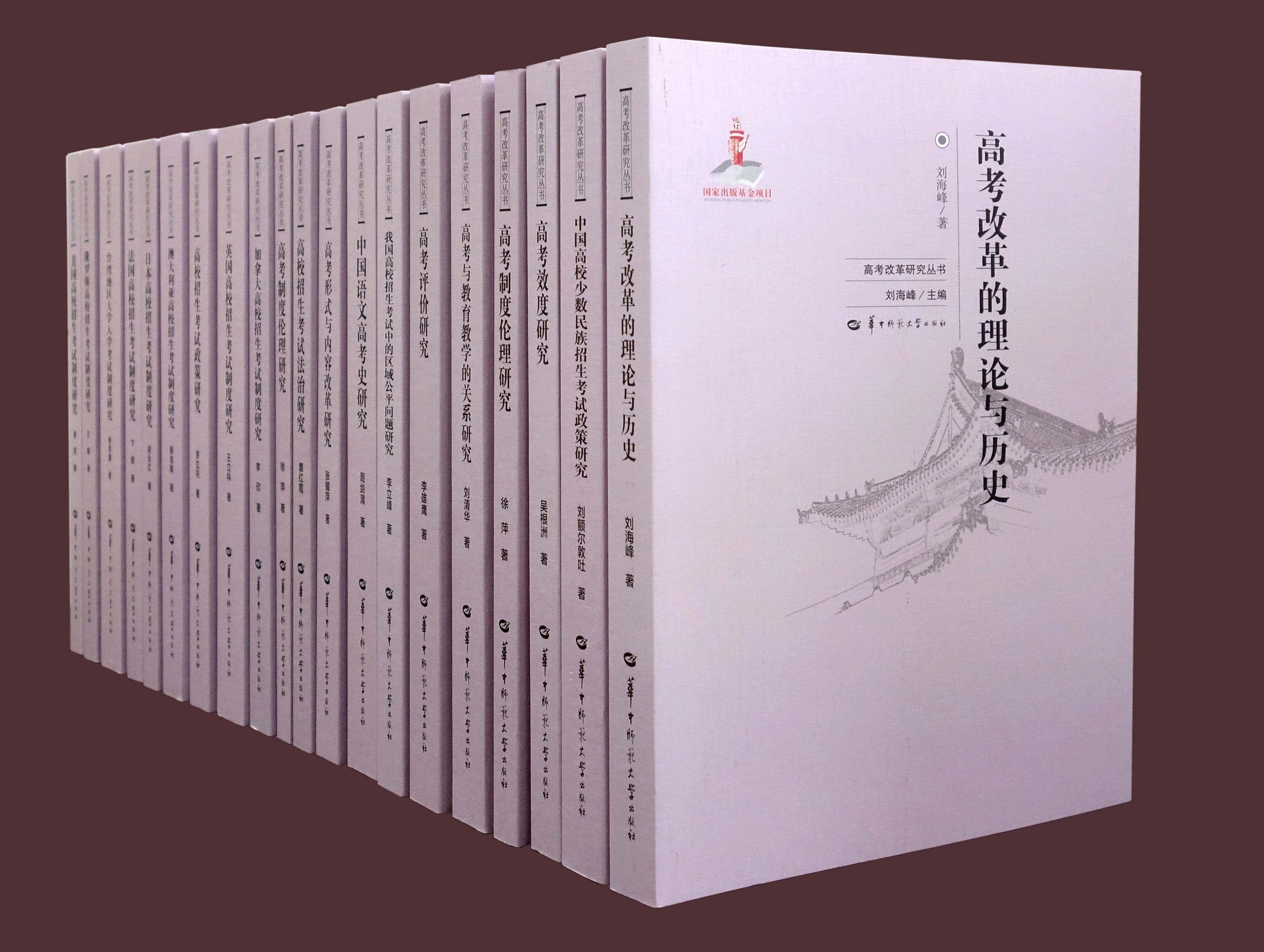 """""""高考改革研究叢書""""出版 獻禮高考恢復40周年"""