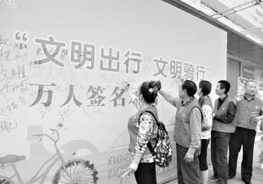 """武漢萬余市民簽下""""文明騎行""""承諾"""