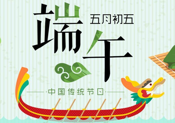 端午节:划龙舟包粽子