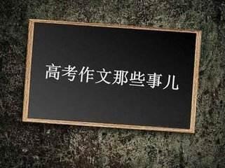 當年高(gao)考作文你寫(xie)的什麼?