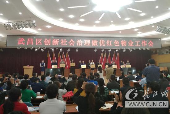 武昌區召開創新社會治理做優紅色物業工作會