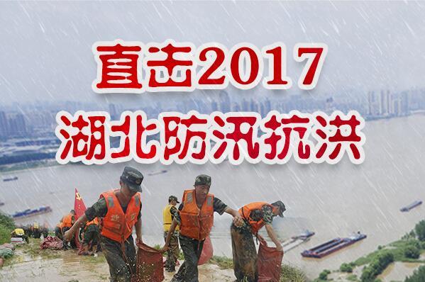 直擊2017湖北防汛抗洪