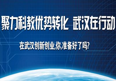 武漢聚力科教優勢轉化