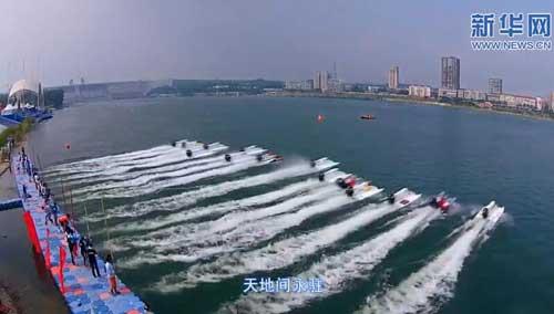 2017年中國丹江口亞洲摩托艇公開賽開幕式