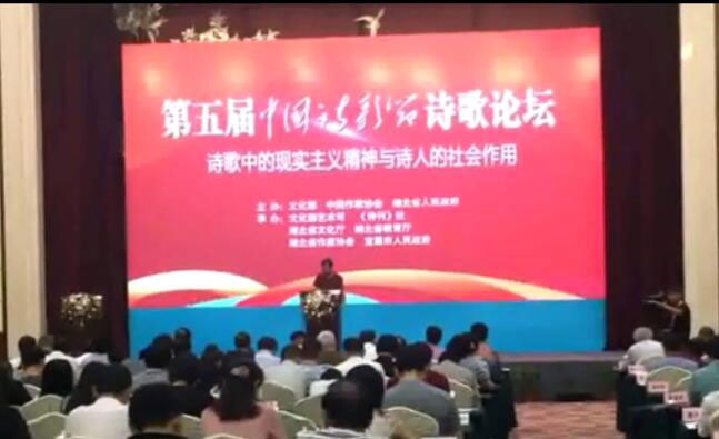 5th Chinese Poetry Festival held in Yichang