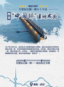 """萬裏長江第一橋六十華誕 圖説""""中國橋""""建設成就"""