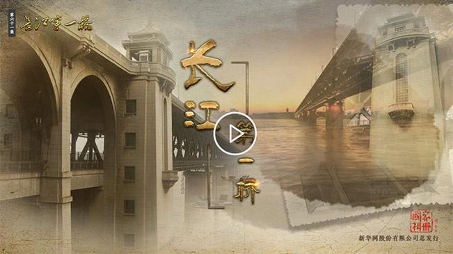 國家相冊第六十一集:長江第一橋