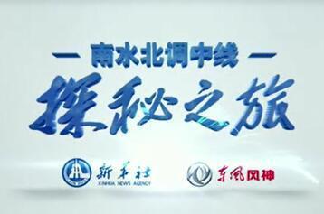 """新華社""""南水北調中線探秘之旅""""大型活動"""