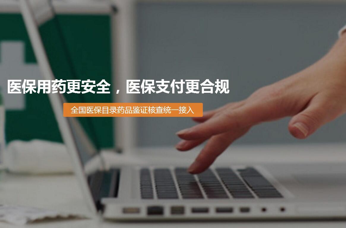 新华网医保药品鉴证核查数据平台