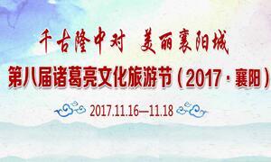 第八屆襄陽諸葛亮文化旅遊節
