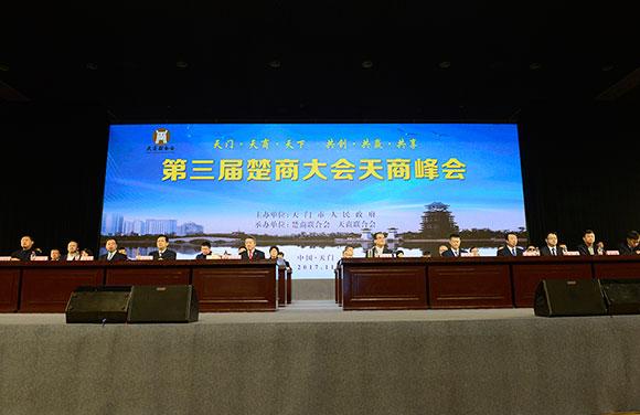 湖北天門舉辦第三屆楚商大會天商峰會