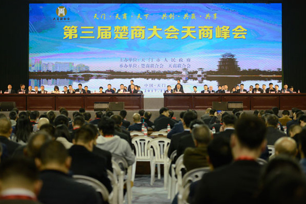 VR | 2017天商峰會11月17日舉行 商界大佬齊聚天門