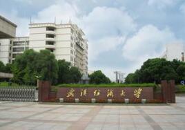 百萬校友資智回漢武漢紡織大學專場簽約515.8億