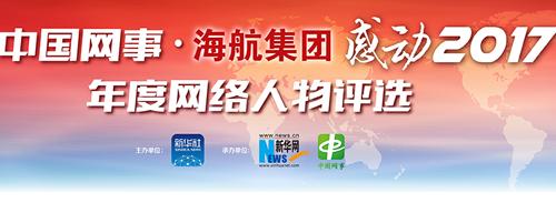 中國網事年度網絡人物評選啟動