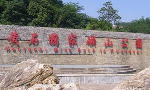 走近中國首個國家礦山公園-黃石國家礦山公園