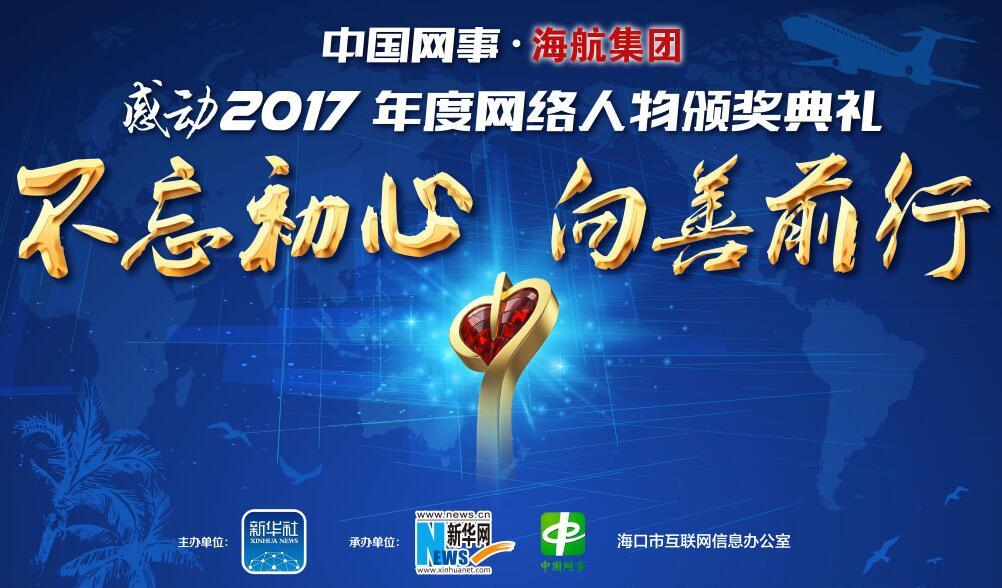 中国网事·感动2017年度网络人物颁奖典礼