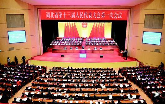 湖北省十三屆人大一次會議閉幕