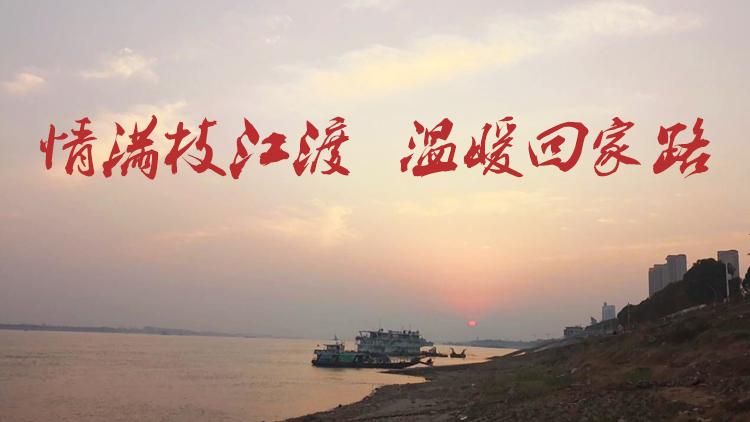 新華網直播:情滿枝江渡 溫暖回家路