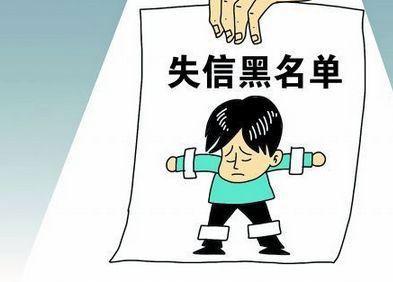 武漢公布今年首批失信黑名單 涉案標的最高1.06億