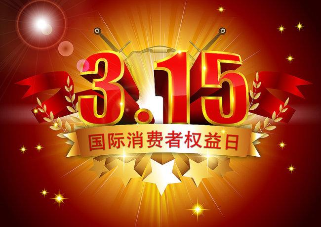 """武漢今年""""3·15""""活動有1個主會場+15個分會場"""