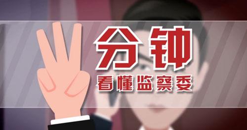 """""""侯亮平""""局長3分鐘帶你看懂""""監察委"""""""
