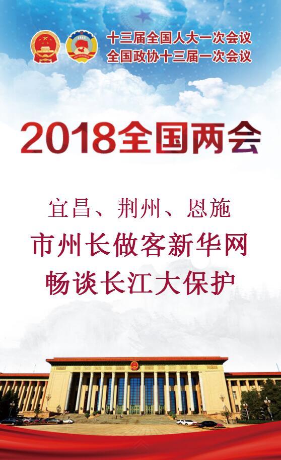 兩會訪談:宜昌、荊州、恩施市州長暢談長江大保護