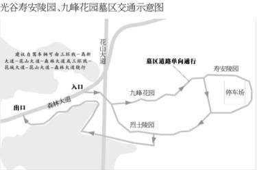 清明祭掃期武漢這些道路將交通管制 最好錯峰出行