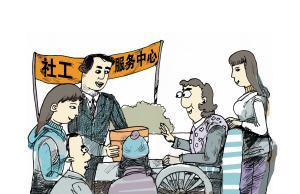 武漢專業社工缺口逾萬名 將出臺薪酬標準改善待遇