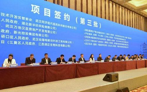 武漢百萬校友資智回漢湖大專場簽下1124.7億元