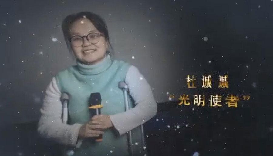 """""""中國網事·感動2017""""年度網絡感動人物之""""光明使者""""杜誠誠"""