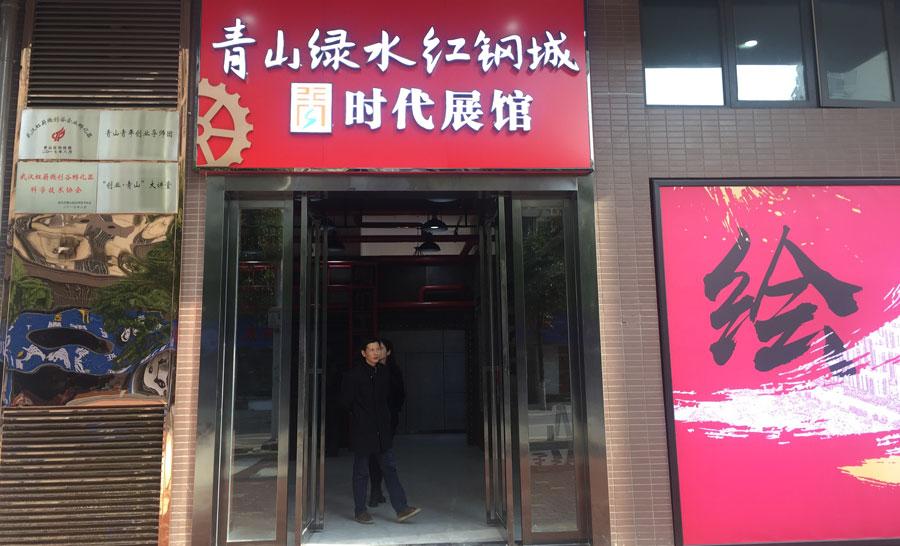 VR | 青山綠水紅鋼城時代館開館 展現青山40年巨變