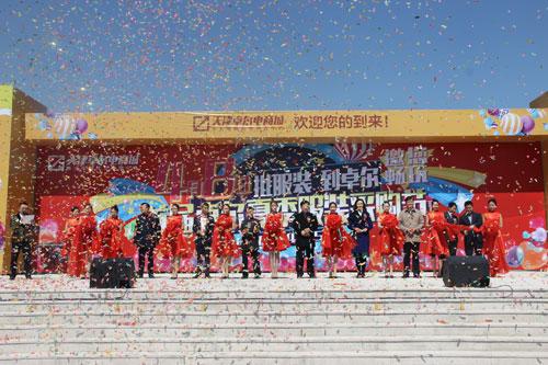 天津卓尔电商城开业 迎来北京批量商户入驻
