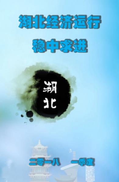2018年一季度湖北穩中xing)蠼 /></a><h1><a href=