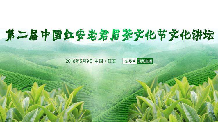 直播:第二屆中國紅安老君眉文化節文化講壇