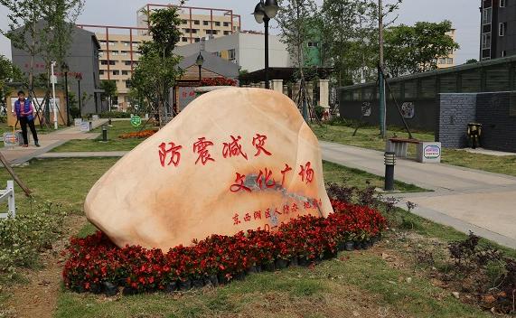 """武汉东西湖区建成湖北省首个""""防震减灾智能示范社区"""""""